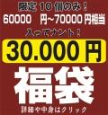 【予約販売!!】2020年 LGM 福袋[33,000円]【メンズ福袋】