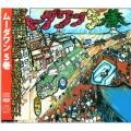 【CD・DVD】レゲエ MURDER ONEムーダワン5巻