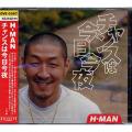 【CD】H-MAN/チャンスは今日今夜