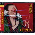 【CD】H-MAN/馬鹿話
