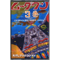 【CD】MURDER ONE/MURDER ONE 3巻 MIX TAPE
