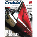 【MAGAZINE】 Cruisin' VOL.092
