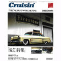 【MAGAZINE】 Cruisin' VOL.093