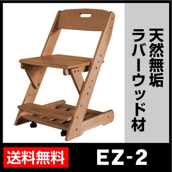 【送料無料】学習椅子 学童椅子 学習チェア 木製椅子 EZ-1-ART大人用 子供用 ユニットデスク 学習机 学習デスク