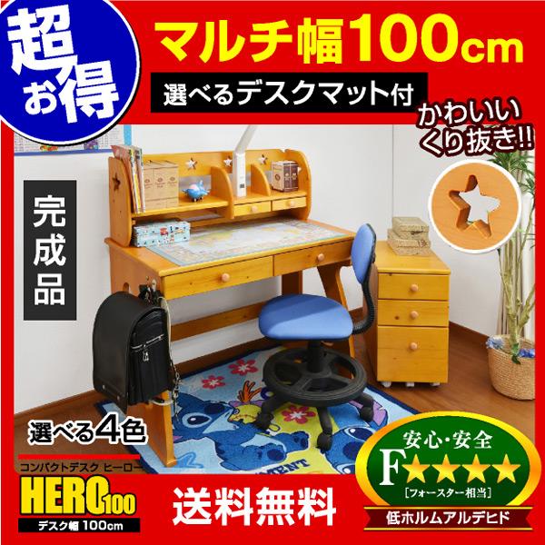 学習デスク ヒーロー100(アリス)