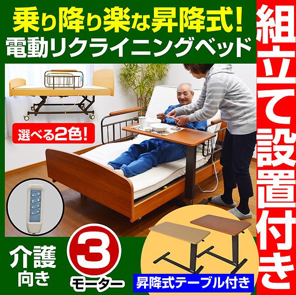 電動リクライニングベッド ケア3