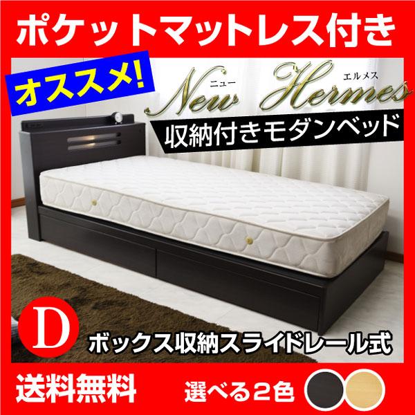 収納付きベッド エルメス