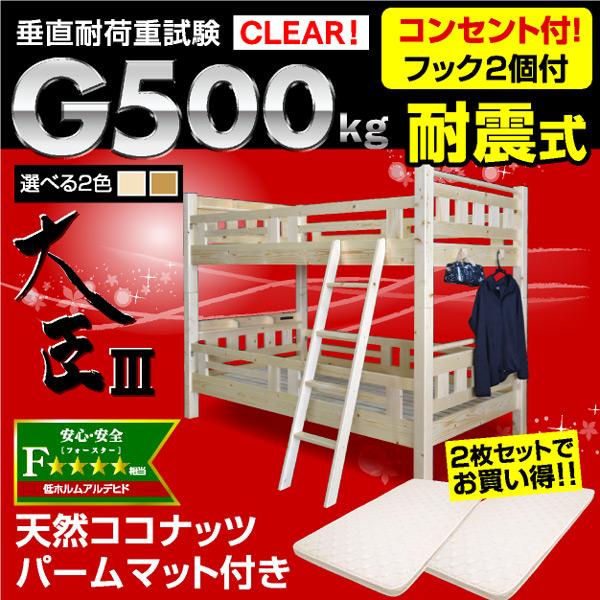 【耐荷重500kg】2段ベッド 二段ベッド 宮付き 大臣3-ART(パームマット付き) コンセント付き 木製 子供用ベッド すのこベッド シングル ツイン 耐震 コンパクト 大人用 二段ベット 2段ベット 子ども おしゃれ 頑丈 スノコ|キッズ シングルベッド シングルベット ベット