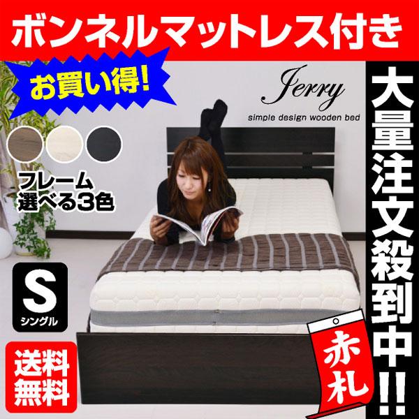 【送料無料】シングルベッド ジェリー1-ART(ボンネルコイルマットレス付き) アウトレット ローベッド ローベット ロー シングル シングルベット ベッド ベット 木製ベッド すのこベッド スノコベッド すのこベット