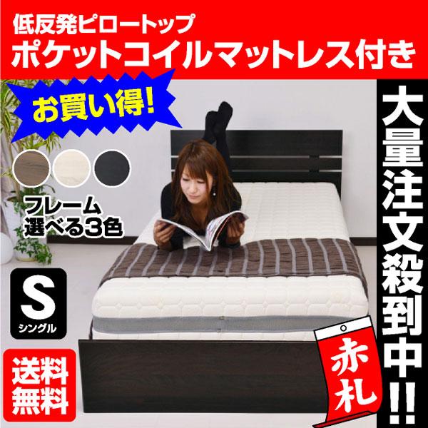 【送料無料】シングルベッド ジェリー1-ART(低反発ポケットコイルマットレス5858付き) アウトレット ローベッド ローベット ロー シングル シングルベット ベッド ベット 木製ベッド すのこベッド スノコベッド すのこベット