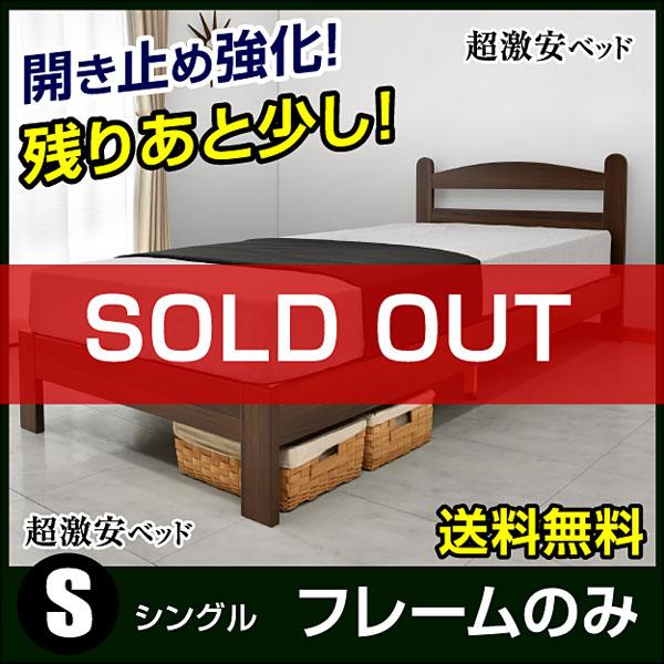 【送料無料】 シングルベッド☆超激安ベッド(HRO159)-ART(フレームのみ) シングルベッド すのこベッド コンパクト 寮 下宿 ロータイプ アウトレット
