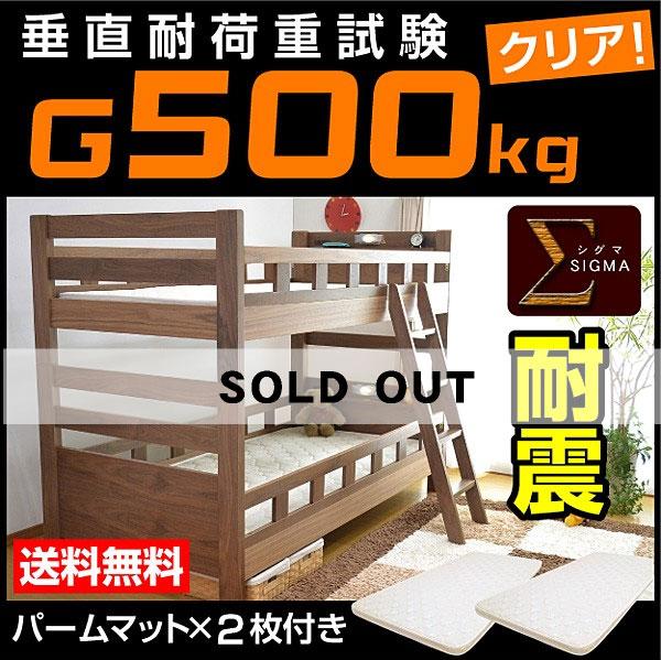 2段ベッド シグマ