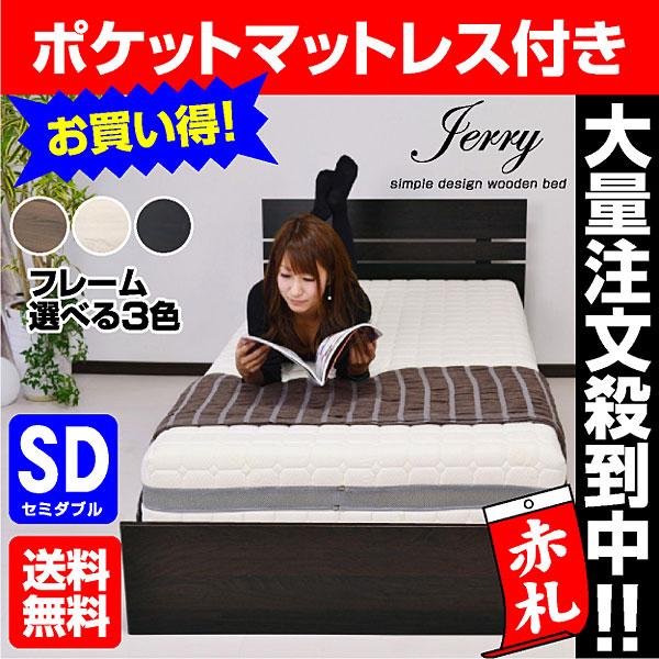 【送料無料】セミダブルベッド ジェリー1-ART(ポケットコイルマットレス付き) アウトレット ローベッド ローベット ロー セミダブル セミダブルベット ベッド ベット 木製ベッド すのこベッド スノコベッド すのこベット