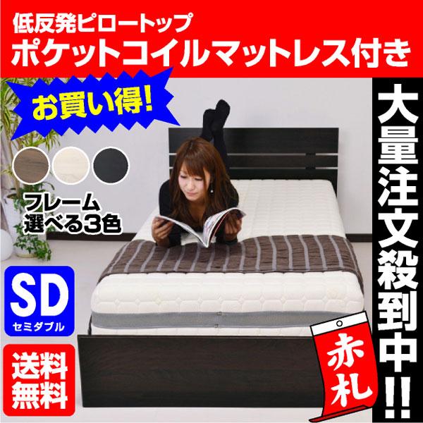 【送料無料】セミダブルベッド ジェリー1-ART(低反発ポケットコイルマットレス5858付き) アウトレット ローベッド ローベット ロー シングル セミダブルベット ベッド ベット 木製ベッド すのこベッド スノコベッド すのこベット