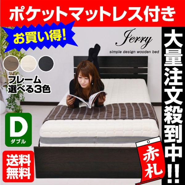 【送料無料】ダブルベッド ジェリー1-ART(ポケットコイルマットレス付き) アウトレット ローベッド ローベット ロー シングル ダブルベット ベッド ベット 木製ベッド すのこベッド スノコベッド すのこベット