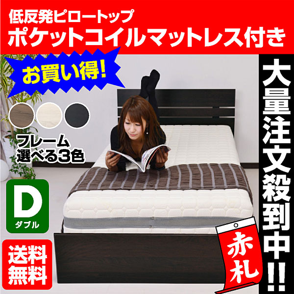 【送料無料】ダブルベッド ジェリー1-ART(低反発ポケットコイルマットレス5858付き) アウトレット ローベッド ローベット ロー ダブルル ダブルベット ベッド ベット 木製ベッド すのこベッド スノコベッド すのこベット