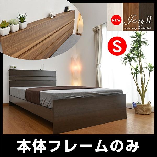 【送料無料】シングルベッド ジェリー2(宮+コンセント付)-ART(フレームのみ) アウトレット ローベッド ローベット ロー シングル シングルベット ベッド ベット 木製ベッド すのこベッド スノコベッド すのこベット