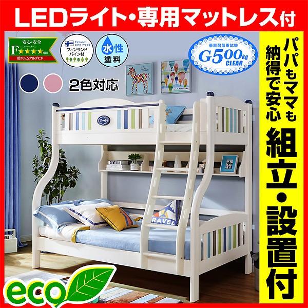 専用パームマット付き 【本棚 LED照明 コンセント USB付き】親子ベッド ラブリーART(組立設置・専用パームマット+L型ライト付き)   耐荷重500kg  二段ベッド 2段ベッド