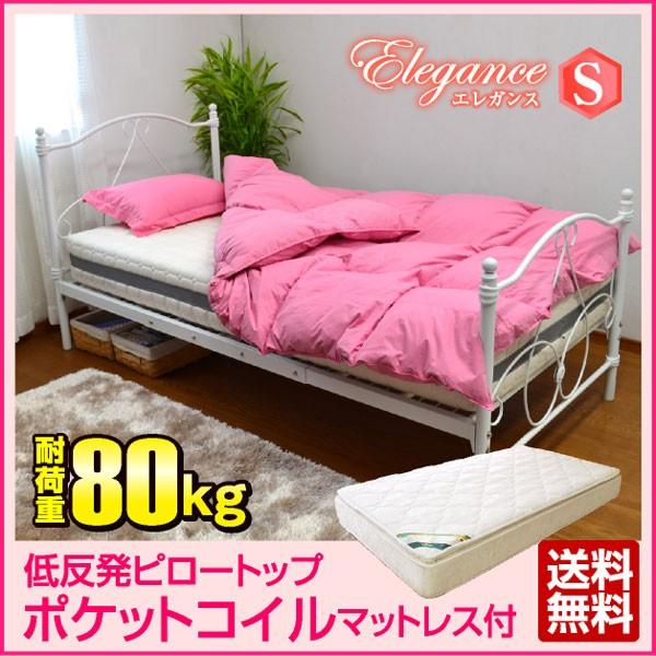 ベッド エレガンス