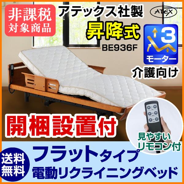 ATEX(アテックス)社製 電動ベッド 介護ベッド くつろぐベッド フラットタイプ AX-BE936Famb (フレームのみ) 【非課税品】 電動ベッド 電動ベット 介護用ベット 電動リクライニング 介護用ベッド リクライニング| 介護 ベッド ベット 電動 シングル