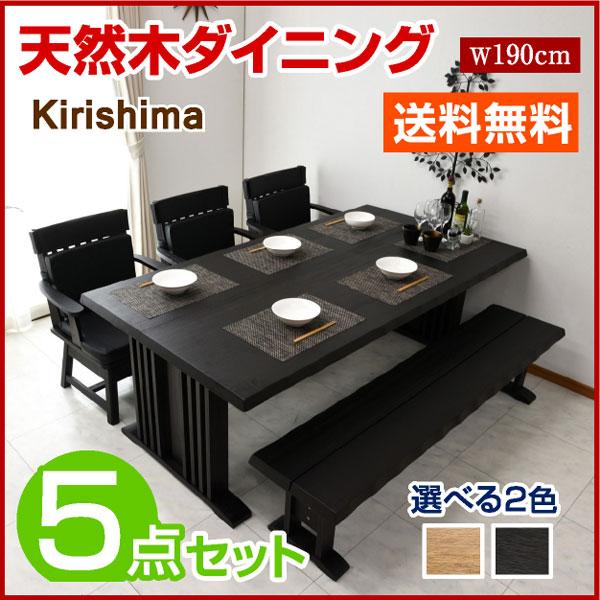 【送料無料】 ダイニングテーブル5点セット 霧島 和風 ダイニング テーブル ベンチ