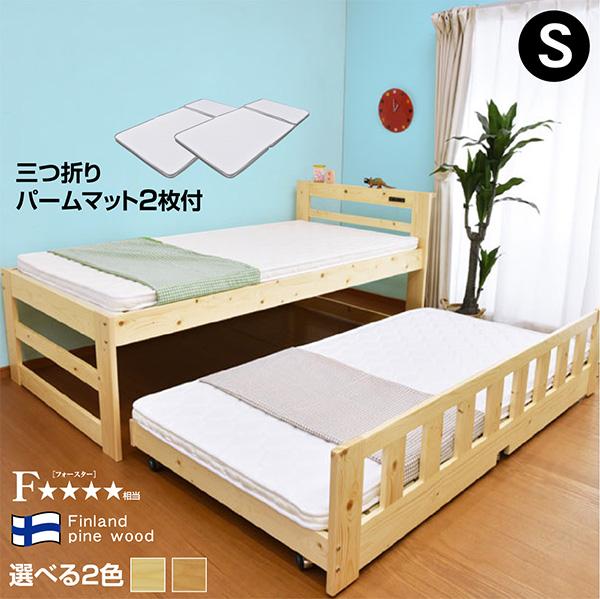 【送料無料】 親子ベッド ツインズ-ART(パームマット付付き) コンセント付き 二段ベッド 2段ベッド 木製ベッド 子供用ベッド すのこベッド シングル ツイン 耐震 コンパクト 大人用 二段ベット 2段ベット 子ども おしゃれ 頑丈 スノコ|パイン材 キッズ ベッド ジュニアベッド