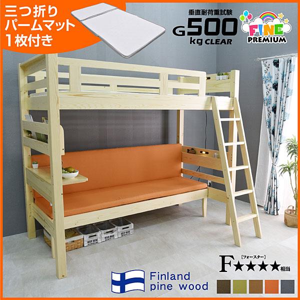 パームマット1枚付 二段ベッド 2段ベッド ファインプレミアム-ART エコ塗装 ソファ 木製 3WAY レイアウト自由 ラッキーベッド