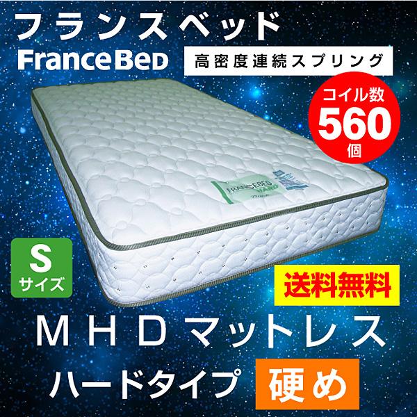 フランスベッド MHD ハード