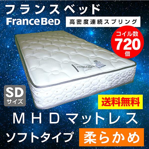 フランスベッド MHD ソフト