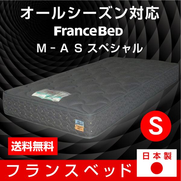 フランスベッド M-ASスペシャル