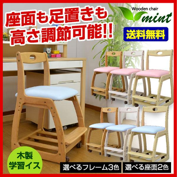 木製椅子 ミント