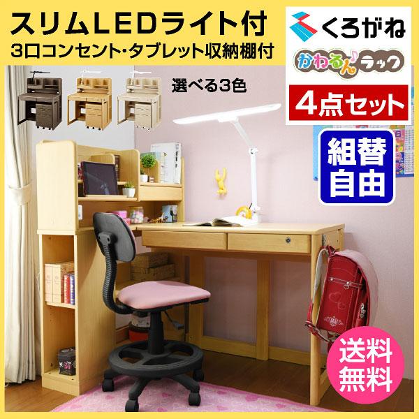 学習机 勉強机  くろがねデスク スタンダード(専用LEDデスクライト付) scb-20-ART かわるんラック 書棚 ワゴン デスク