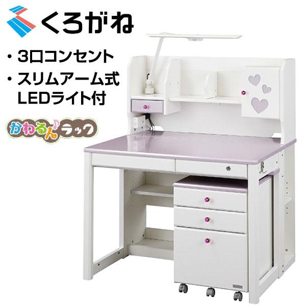学習机 勉強机 4点セット くろがねデスクキュートガール(専用LEDデスクライト付) yte-20-ART かわるんラック 書棚 ワゴン デスク