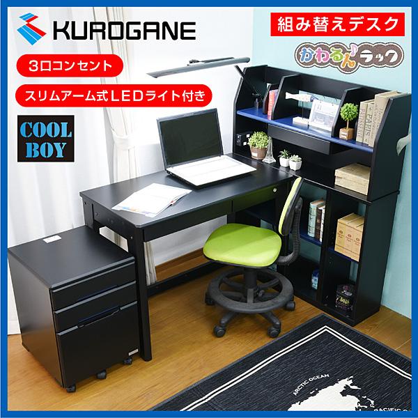 学習机 勉強机  くろがねデスク クールボーイ(専用LEDデスクライト付) yta-20-ART かわるんラック 書棚 ワゴン デスク
