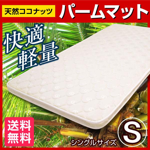 【送料無料】 ココナッツ パームマットレス-ART パームマット 2段ベッド システムベッド ロフトベッドに最適 天然ココナッツ 爽快 軽量 薄型 通気性 保湿性 防虫効果 弾力性