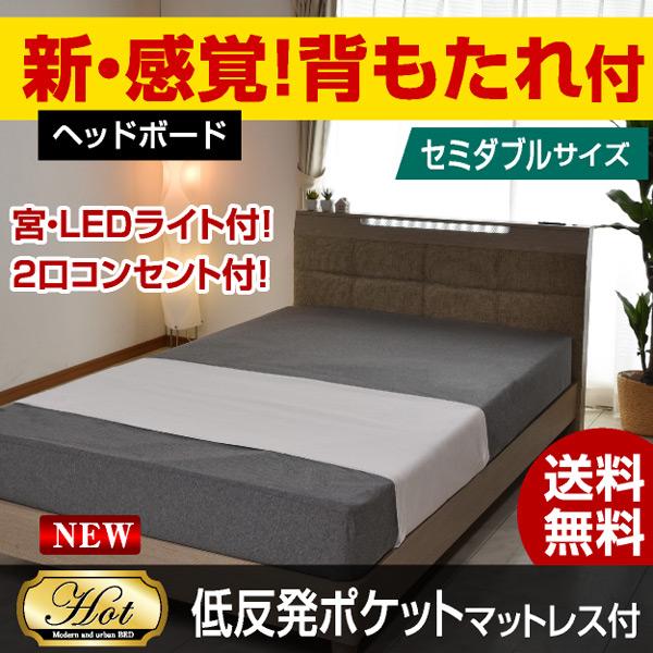 ベッド Hot-ホット-