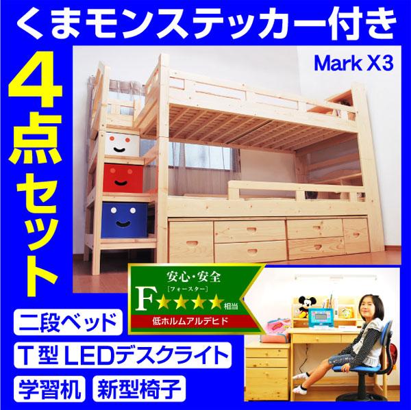 2段ベッド マーク・エックス3