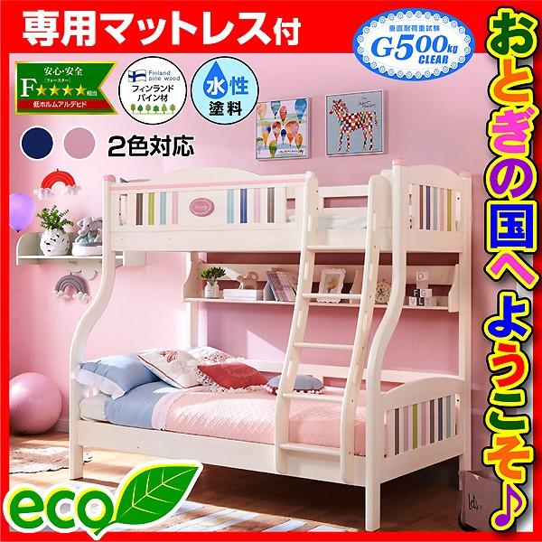専用パームマット付き 【本棚 LED照明 コンセント USB付き】親子ベッド ラブリーART(専用パームマット付き)  子供 親子 一緒に広々 耐荷重500kg  二段ベッド 2段ベッド