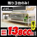 【送料無料】 TVボード パルス145 J-509-ART ★