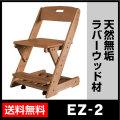 学習椅子 EZ-1