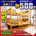 2段ベッド ファイン