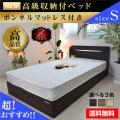 【送料無料】 収納ベッド シングルベッド プライドZ ボンネルコイル マットレス付き ART 収納付きベッド 引出し付き 宮付き ベッド 引き出し付き|シングル ベット 収納 高級ベッド ベッド下収納 収納付きベット モダン 省スペース 大収納 大容量