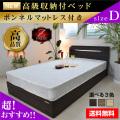 【送料無料】 収納ベッド ダブルベッド プライドZ ボンネルコイル マットレス付き ART 収納付きベッド 引出し付き 宮付き ベッド 引き出し付き|ダブル ベット 収納 高級ベッド ベッド下収納 収納付きベット モダン 省スペース 大収納 大容量