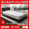 【送料無料】 シングルベッド エルメス-ART(ボンネルコイル マットレス 付き) 収納ベッド ベット シンプル ダークブラウン ナチュラル LED照明 引き出し 子供部屋 収納付き ベッド 引き出し付き