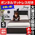 【送料無料】シングルベッド ジェリー-ART(ボンネルコイルマットレス付き) アウトレット ローベッド ローベット ロー シングル シングルベット ベッド ベット 木製ベッド すのこベッド スノコベッド すのこベット
