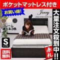【送料無料】シングルベッド ジェリー-ART(ポケットコイルマットレス付き) アウトレット ローベッド ローベット ロー シングル シングルベット ベッド ベット 木製ベッド すのこベッド スノコベッド すのこベット