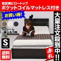 【送料無料】シングルベッド ジェリー-ART(低反発ポケットコイルマットレス5858付き) アウトレット ローベッド ローベット ロー シングル シングルベット ベッド ベット 木製ベッド すのこベッド スノコベッド すのこベット
