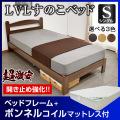 【送料無料】 シングルベッド☆超激安ベッド(HRO159)-ART(ボンネルコイルマットレス付き) シングルベッド すのこベッド コンパクト 寮 下宿 ロータイプ アウトレット