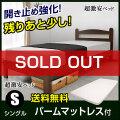 【送料無料】 シングルベッド☆超激安ベッド(HRO159)-ART(パームマット付き) シングルベッド すのこベッド コンパクト 寮 下宿 ロータイプ アウトレット
