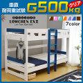 【耐荷重500kg】二段ベッド 2段ベッド ロータイプ2段ベッド ローシェンEX2(本体のみ)-ART